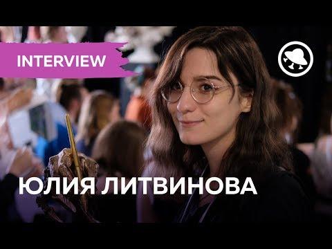 CG INTERVIEW: ЮЛИЯ ЛИТВИНОВА