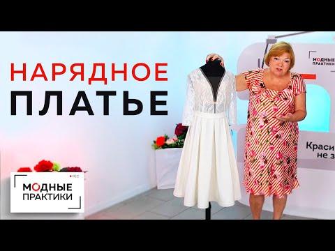 Нарядное белое платье с кружевом и открытой спиной. Обзор и знакомство с новыми технологиями пошива.