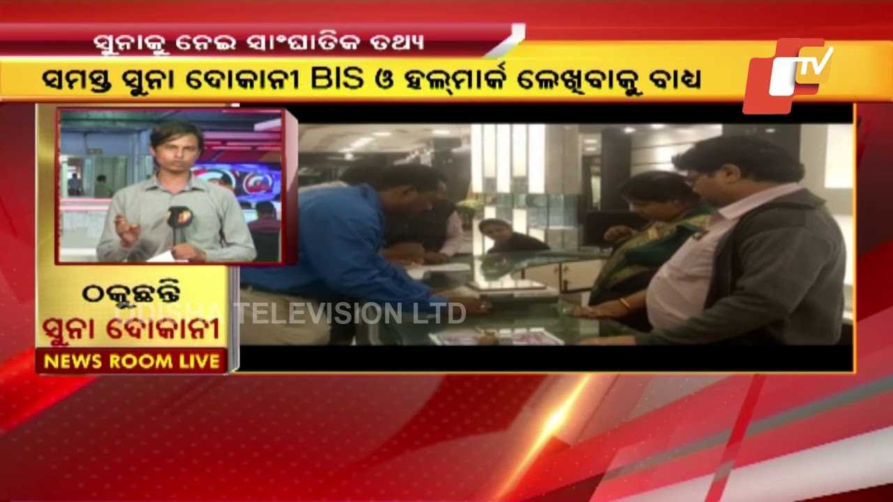 Image result for Jewellery Shops Duping Customers With 14 Carat Gold: Odisha Consumer Welfare Minister