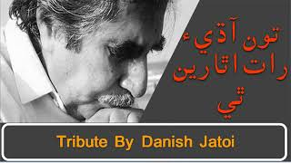 Download Video Shaikh Ayaz Poetry Toon Aadhi Raat Uthareen Thi MP3 3GP MP4