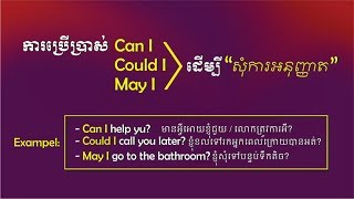 Using CAN I, COULD I & May I for  Permission, speak Khmer