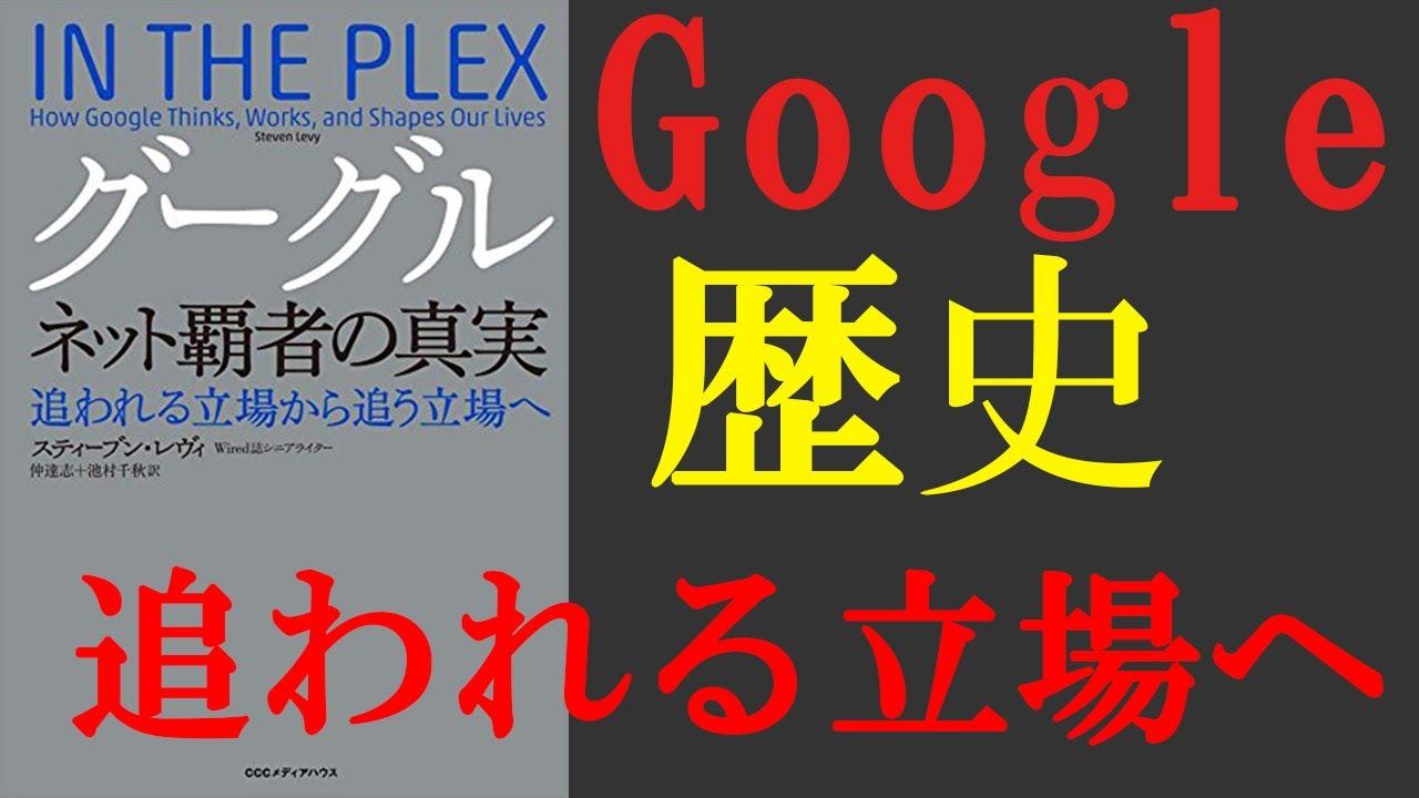 googleネット覇者の真実  追われる立場から追う立場へ googleの内側に密着