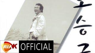 Official Audio 오승근 Oh Seung Keun 내 나이가 어때서