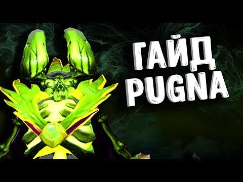 видео: ГАЙД ПУГНА ДОТА 2 - guide pugna dota 2