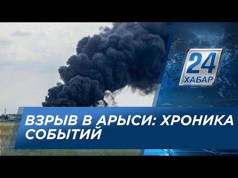 Взрыв на складе с боеприпасами в Арыси: хроника событий