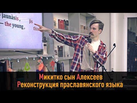 Микитко сын Алексеев. РЕКОНСТРУКЦИЯ ПРАСЛАВЯНСКОГО ЯЗЫКА
