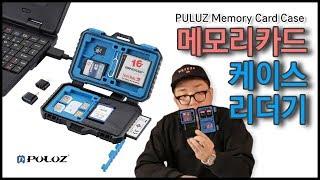 플루즈 메모리카드 케이스 카드리더기 PULUZ Memo…