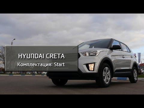 Hyundai Creta комплектация Start