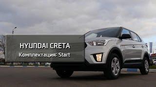 видео Hyundai Creta - цены на новый Хендай Грета 2018, купить Хендай Крета в Москве у дилера