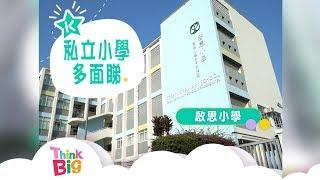 Publication Date: 2019-04-13 | Video Title: Think Big - 啟思小學