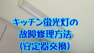 キッチン直管蛍光灯の故障修理(安定器交換)方法 thumbnail