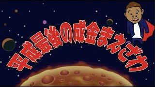 ZOZO前澤社長テーマソング「平成最後の成金まえざわ」【勝手に作るテーマソングシリーズ】作:ウタエル