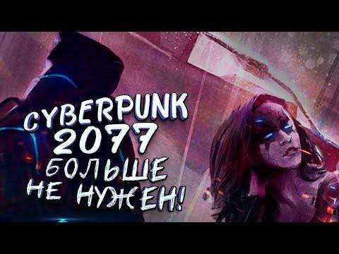 CYBERPUNK 2077 БОЛЬШЕ НЕ НУЖЕН! - ВЫШЕЛ Conglomerate 451