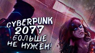 CYBERPUNK 2077 БОЛЬШЕ НЕ НУЖЕН   ВЫШЕЛ Conglomerate 451