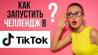 Как запустить челлендж в Tik tok?