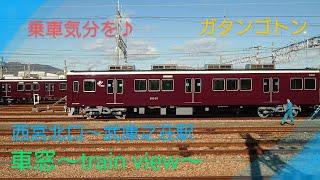 【阪急電車】神戸本線西宮北口駅から武庫之荘駅までの車窓
