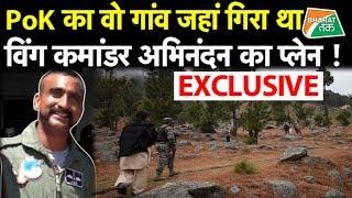 Exclusive: विंग कमांडर अभिनंदन के साथ दुश्मन देश की जमीन पर क्या हुआ ?| Bharat Tak