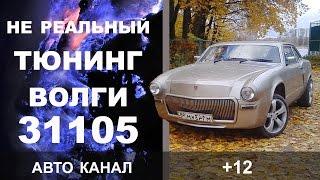 видео Тюнинг Волги (ГАЗ) 31105 с фото и идеями