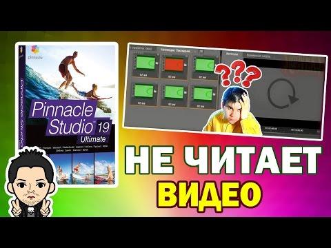 Pinnacle Studio 16,17,18,19 НЕ ЧИТАЕТ Видео Зеленым и Красным Цветом а Звук Есть