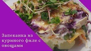 Вкусный, простой и полезный рецепт запеканки с куриной грудкой и овощами