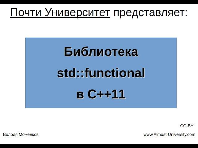 Библиотека std::functional в C++11