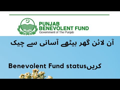 How to check online benevolent fund status 2020 ? At Home