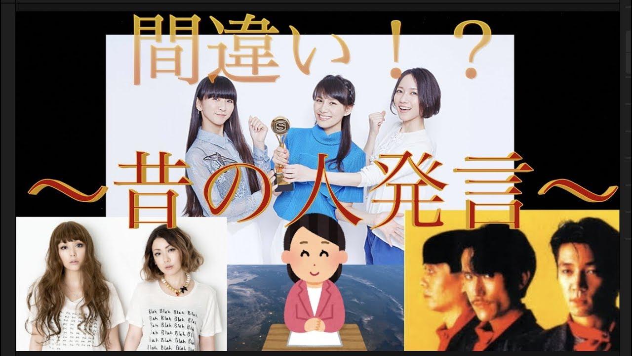 安藤キャスター「Perfumeはすんごい昔の人」発言で炎上!?