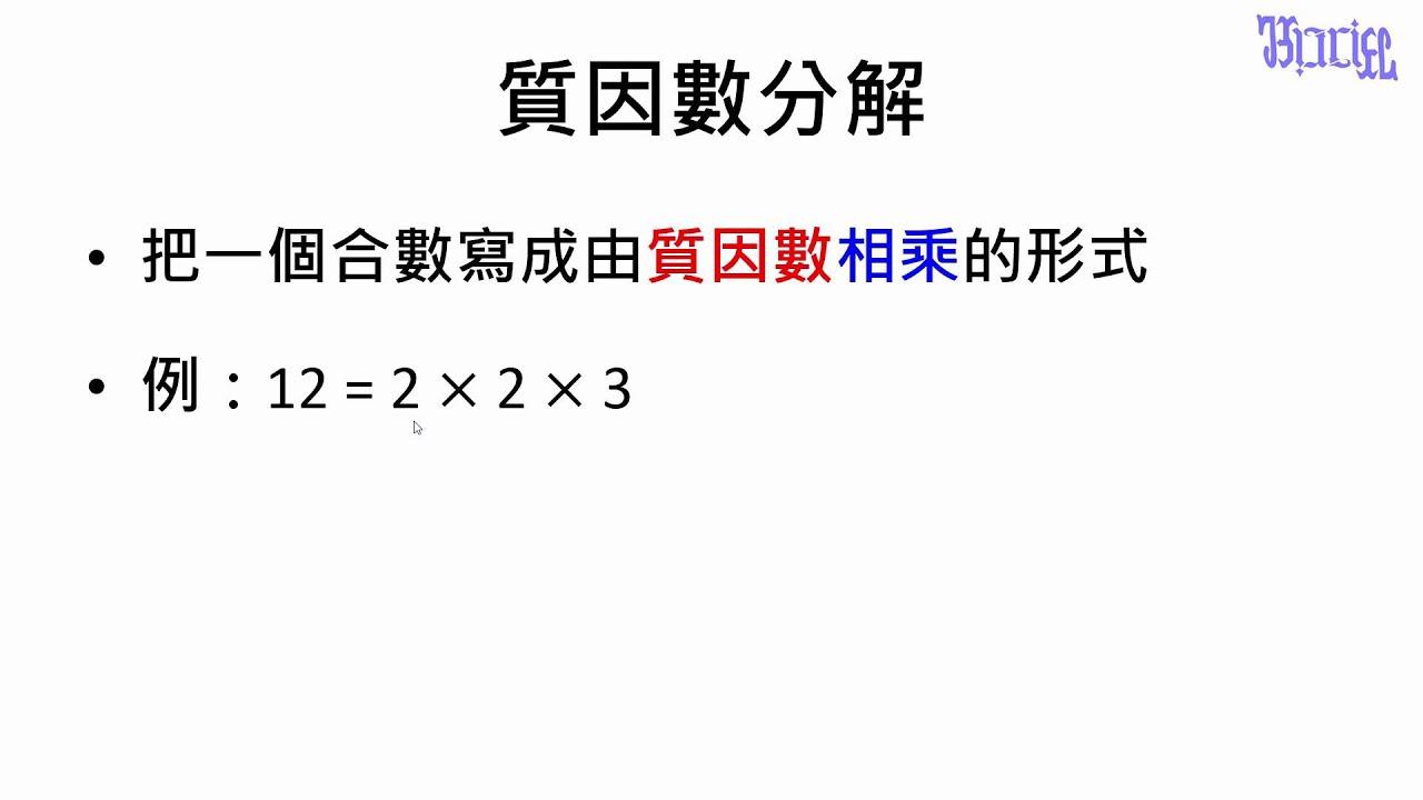質數與質因數 - (16)什麼是「質因數分解」? - YouTube