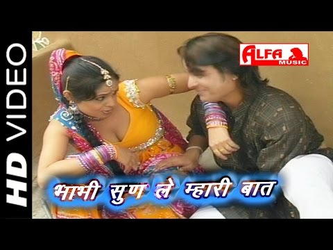 Bhabhi Sun Le Mhari Baat Rajasthani Songs By Kanchan Sapera | Rajasthani Video Song