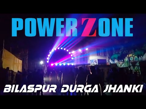 Bilaspur chhattisgarh durga jhaki visarjan live Dj PowerZon 2017