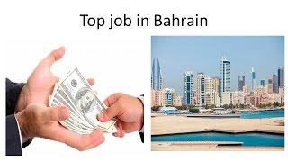 Top 10 high paying job in Bahrain