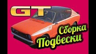 my Summer Car  GT Satsuma: Как собрать подвеску?
