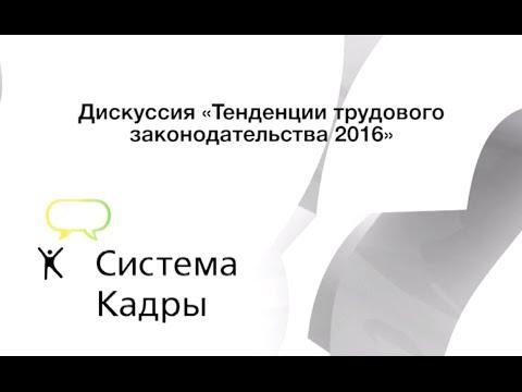 Дискуссия «Тенденции трудового законодательства 2016»