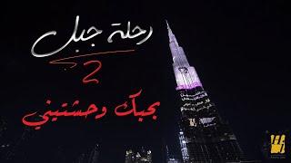 حسين الجسمي - بحبك وحشتيني | رحلة جبل 2019