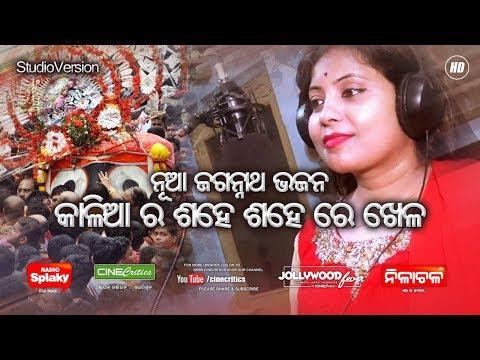 Kalia Ra Sahe Sahe Re Khela Odia Bhajan - Manasi Dash - Omkar Lenka, Manas Dash Music - CineCritics