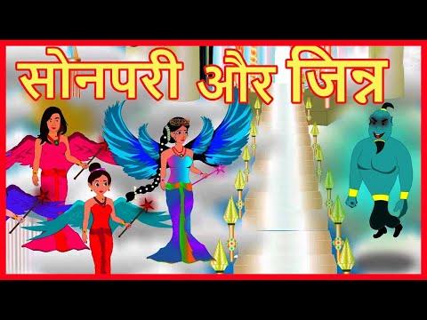 सोनपरी और जिन्न  | Hindi Cartoon Video Story for Kids | Stories for Children | Maha Cartoon TV XD