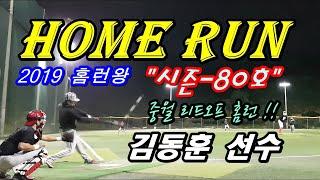 """""""시즌-80호"""" 홈런타자 - 김동훈 …"""