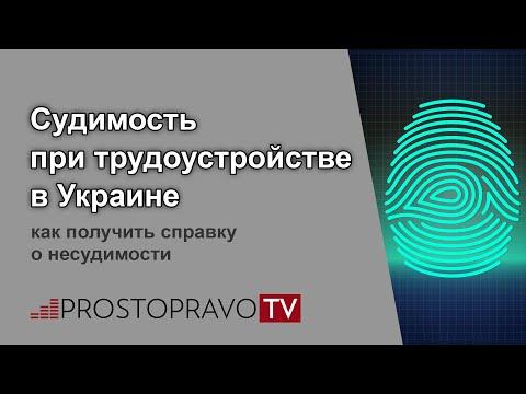 Судимость при трудоустройстве 2020 в Украине: как получить справку о несудимости