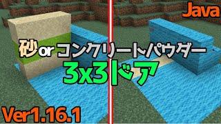 【マイクラ1.16.1】砂orコンクリートパウダー式3x3ドアの作り方【Java Edition便利装置】