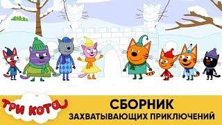 Три Кота Сборник захватывающих приключений Мультфильмы для детей