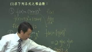 【林晟數學-高職】試看微積分第3集-微分公式