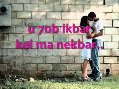 Elissa 2010 - 3a bali 7abibi (with Lyrics)إليسا - عا بالي حبيبي