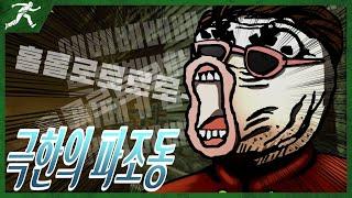 [ENG] 극한의 파멸의 조동아리 - Dead by d…