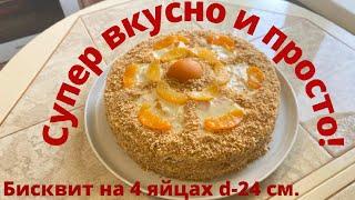 Великолепный на вкус бюджетный бисквитный торт Очень прост в приготовлении