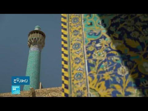 أثر العقوبات الأمريكية على السياحة في مدينة -الألف ليلة وليلة- أصفهان الإيرانية  - نشر قبل 34 دقيقة