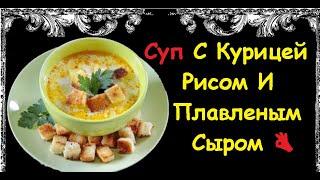 Суп С Курицей Рисом И Плавленым Сыром Книга Рецептов Bon Appetit