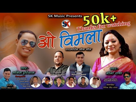 Download O Bimla|| Latest Uttrakhandi Song 2021 || Singer Anil Duriyal & Meena Rana|| MusicSK