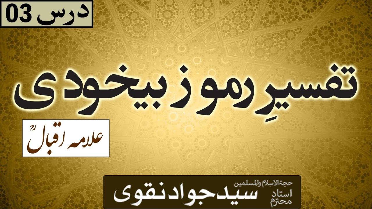 Tafseer-e-Rumooz-e-Be-Khudi (Allama Iqbal r.a)   Day#03   Agha Syed Jawad Naqvi