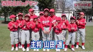 【球春企画】西岡北ビッグサン編