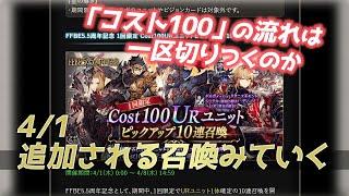 【FFBE幻影戦争】4/1新しく追加される召喚とコスト100の今後について考える